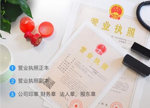 2020年惠州公司注册流程!(附公司注册步骤)