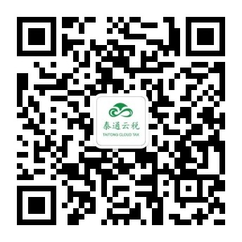 微信号:泰通云税