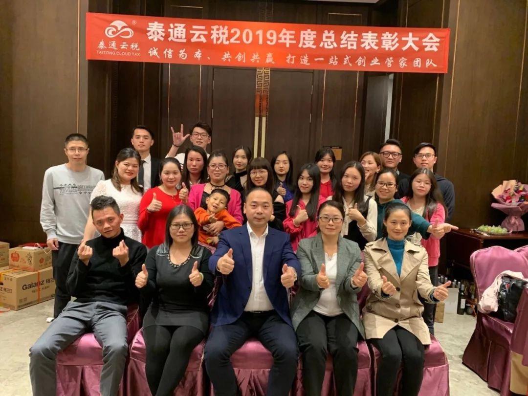 泰通云税企业管理全体同事2019年年会总结活动