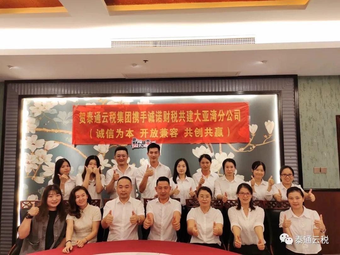 向着梦想砥砺前行 | 贺泰通云税集团惠州大亚湾分公司正式成立!