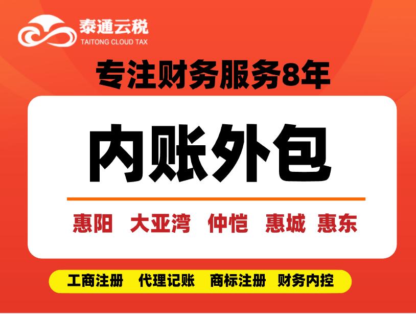 【泰通云税财务外包】中小型企业新型的财务服务模式,内账外包!